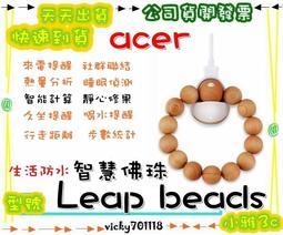 臺中【小雅3C】現貨(公司貨開發票) 宏碁 acer Leap Beads 智慧佛珠 智慧手環 健身手環