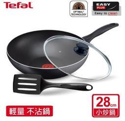 Tefal法國特福 輕食光系列超值三件組 (28CM不沾小炒鍋+玻璃蓋+鍋鏟)