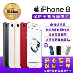 Apple 福利品 iPhone 8 4.7吋64G智慧型手機(全機原廠零件+安心保固一年+接近新品)  ◤限時