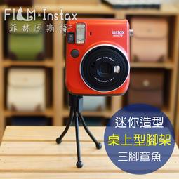 【菲林因斯特】迷你桌上型防滑可調式三腳章魚腳架 / mini50 mini70 mini 90 小相機 微型單眼 類單眼