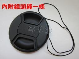 中捏式鏡頭蓋(附鏡頭繩) 40.5mm / 適用 SONY NEX-5T NEX-5R NEX-6 NEX-3N NIKON P7800 P7700 J1 J2 J3 V1 NEX5R NEX3N NEX5T