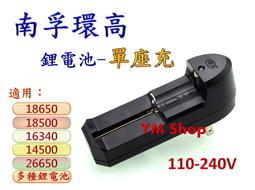 【鋰想家】環高 鋰電池充電器 單槽 18650 18500 14500 26650等 手電筒 頭燈 單座充 自停 南孚