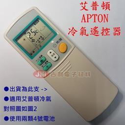 艾普頓 APTON 冷氣遙控器