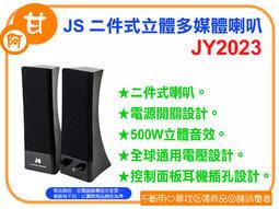 阿甘柑仔店(店面-現貨)~全新 JS 二件式 立體 多媒體 喇叭 2.0聲道 JY2023 ~臺中逢甲088