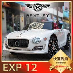 【育兒採家】賓利 Bentley EXP 12 授權 兒童電動車 騎乘玩具 JE 1166