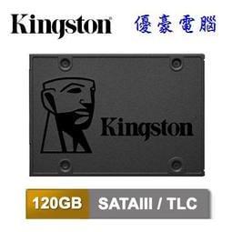 【優豪電腦】金士頓 KingSton A400 120GB SATA3 2.5 SSD 三年保固 S-A400-S37