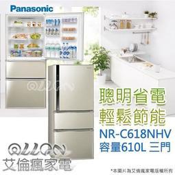[國際牌超優惠入內]三門610L變頻電冰箱NR-C618NHV-B/L 全新品公司貨/Panasonic/艾倫瘋家電