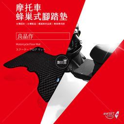 支架王 ㊣台製 機車腳踏墊↘89元 摩托車踏墊 SYM 三陽 GR-125 GT EVO 高手