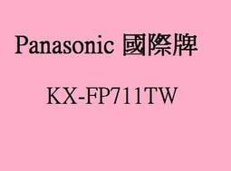 『谷之家』Panasonic 國際普通紙傳真機 KX-FP711TW