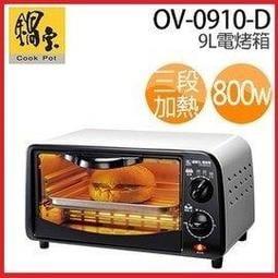 【鍋寶】歐風雙旋紐不鏽鋼9L電烤箱 OV-0910-D