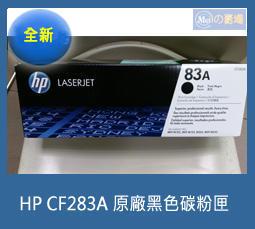 [Meiの賣場]HP CF283A原廠黑色碳粉匣適用M127fn、M125a、M201、M225(公司貨)
