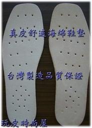 ★玩皮時尚屋☆∼真皮舒適海綿鞋墊(買五雙送一雙)