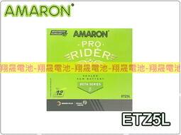 彰化員林翔晟電池-全新AMARON愛馬龍機車電池ETZ5L(通用YTX5L/GTX5L)