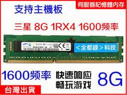 ★免運★三星 8G 16G 32G PC3-10600R DDR3 1600 1866 ECC REG伺服器記憶體