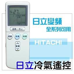 [現貨供應]日立冷氣遙控器 全系列可用 變頻 分離式 窗型 冷暖型可用 RF07T4 RAR-3B1 RF07T3