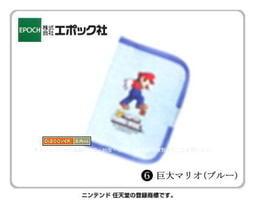 EPOCH Nintendo DS 超級瑪莉歐 NDS 收納包カードケース - 6.藍