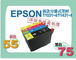 【U-like】★含稅★EPSON 高容量WF-3521/WF-7011/WF-7511彩色相容墨水匣(143)T143