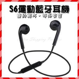 現貨在台 當天寄出 S6 運動藍牙耳機 通話 藍芽 無線耳機 無線 藍牙 運動 路跑 健走 健身 防汗