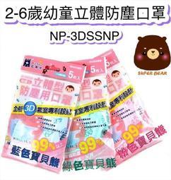 口罩 藍鷹牌 台灣製 2-6歲幼童立體防塵口罩 NP-3DSSNP 防塵口罩 防霾口罩 束帶式口罩 5片/包