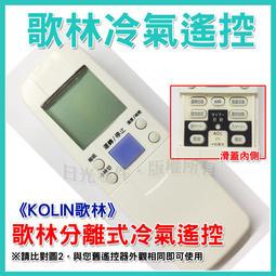 【全系列可用】KOLIN 冰點 歌林冷氣遙控器 變頻/窗型/分離式冷氣 冷氣遙控器 歌林 支援AR-M7E