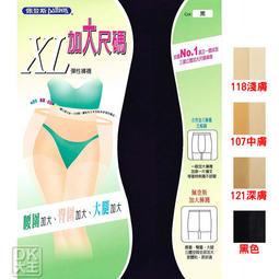 【DK襪子毛巾大王】佩登斯XL加大尺碼彈性褲襪 絲襪~1雙69元、6雙379元、12雙699元【699免運】