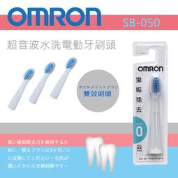 (現貨)日本 歐姆龍 OMRON【SB-050 雙效刷頭】超音波水洗電動牙刷替換刷頭 (1入組)