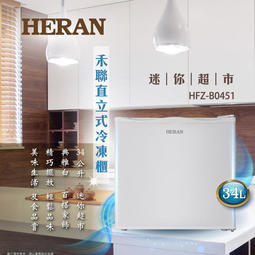 【傑克3C小舖】HERAN禾聯 HFZ-B0451 34L 直立式冷凍櫃 非國際東元三洋日立大同聲寶LG