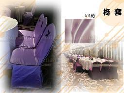 【布巾網】椅套*素麵款A14茄*宴會用椅套 / 會議椅套 / 婚宴椅套 / 餐椅套 / 蝴蝶結 / 裝飾用蝴蝶結