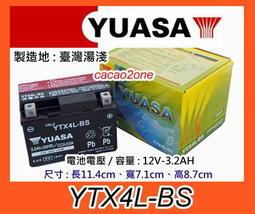 ~成功網~湯淺電池經銷商 YUASA YTX4L-BS 50CC/90CC 山葉/光陽機車電池電瓶