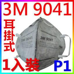 ◎智發◎3M 9041 P1活性碳防塵口罩/有機蒸氣/耳掛式1入(另有9042 9002V 霾害 霧霾 PM2.5)