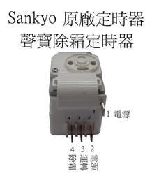 【金龍電子】聲寶  除霜定時器  聲寶牌除霜定時器  冰箱除霜定時器  TMDE706PG1
