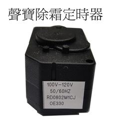 【金龍電子】聲寶  除霜定時器  聲寶牌除霜定時器  冰箱除霜定時器  RD0802M1CJ