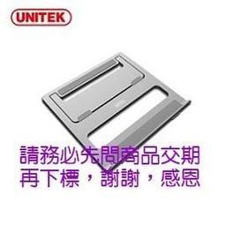 1000【恁裕】2支促銷《捷元》UNITEK 優越者多功能筆電散熱支架Y-SD10001@J0015441