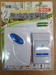(W SHOP)無敵王 無線 電池 1對1 來鈴顯示 音樂門鈴 看護鈴 36種音樂(WK-D901)