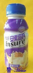 醫House:亞培安素高鈣香草口味237ml/220大卡骨質營養素.雀巢愛速康/桂格/百仕可3000