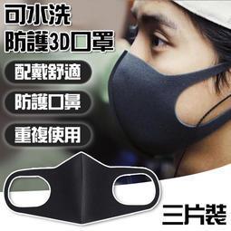 日本熱銷 明星愛用 時尚時尚灰色口罩 1包3入100 滿五包免運費喔~可水洗 可搭配酒精 中衛口罩 乾洗手 使用