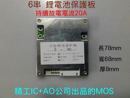 GOGO平價 6串 22.2V 持續20A瞬間80A帶均衡大電流放電 鋰電池保護板 電動自行車保護板 分口/同口可選