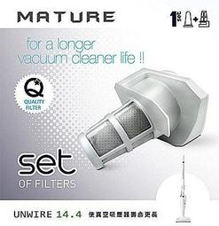 MATURE美萃 直立式無線吸塵器14.4V 專用濾心