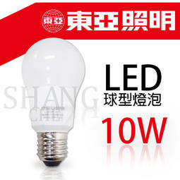 尚成百貨. 有保障 東亞照明 E27 10W LED 球型燈泡 1年保固 全電壓 省電燈泡 日光燈泡 螺旋燈泡