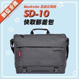 數位e館 Manfrotto 曼哈頓 快取郵差包 MB MN-M-SD-10 相機包 側背包 防潑水 公司貨