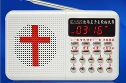 <好音質>聖經播放機 好牧人之愛8G以馬內利 基督教耶穌福音點讀機