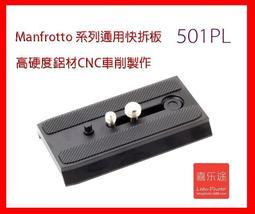 台灣喜樂途高硬度鋁材CNC車削製作Manfrotto 系列通用快拆板  比起一般模鑄的快拆板有更強的穩定性 可增加接合面