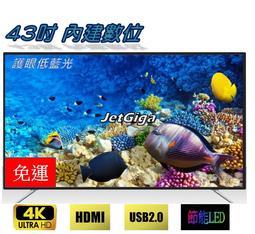 【液晶倉庫】全新內建數位43吋4K LED 電視~使用LG A+面板~特價$6000元