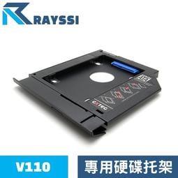 Lenovo 聯想 IdeaPad V110 專用 9.5mm 筆電光碟機第二顆硬碟轉接盒硬碟托架支架【HDC-LV2】
