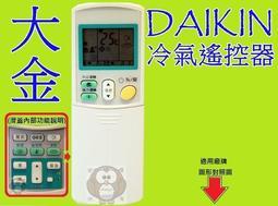 大金冷氣遙控器 ARC-433A21 ARC-433A22 433A57 全適用 大金 變頻冷暖 分離式 全機種適用
