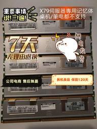 伺服器 三星 8G 8GB DDR3 1066Mhz 記憶體 ECC REG PC3 8500R 拆機 X79 華南