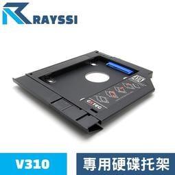 Lenovo 聯想 IdeaPad V310 專用 9.5mm 筆電光碟機第二顆硬碟轉接盒硬碟托架支架【HDC-LV1】