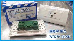 [ 瀚維 規格書 ] 國際牌 panasonic 開關插座系列 WTDFP3620K 冷氣插座 附蓋板 另 中一 插座