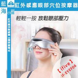 【藍海小舖】ifive 五元素 EYEF06 紅外感應眼部穴位按摩器 (9種按摩模式!眼貼/眼罩/眼膜/按摩器)