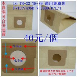 LG吸塵器 集塵袋 V-3910D.V-CP743NB V-3300/D/L/T TURBO《TB-39》《TB-33》